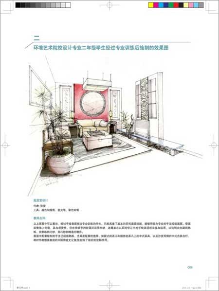 回至 室内设计手绘效果图快速表现教程 (平装)