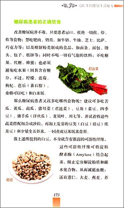 吴永志不一样的自然养生法