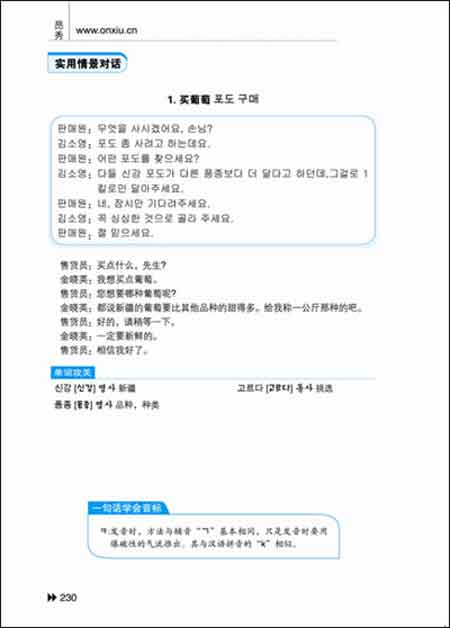 韩语口语900句