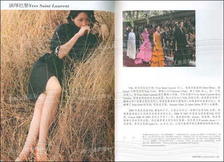 时装时刻1987-2007