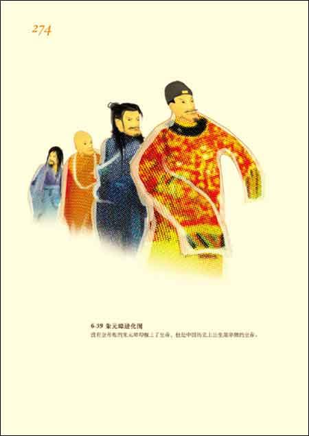 历史是个什么玩意儿1:袁腾飞说中国史上