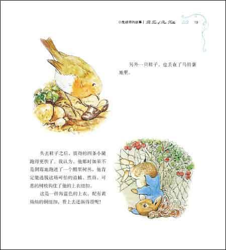 小兔彼得和他的朋友们1-3