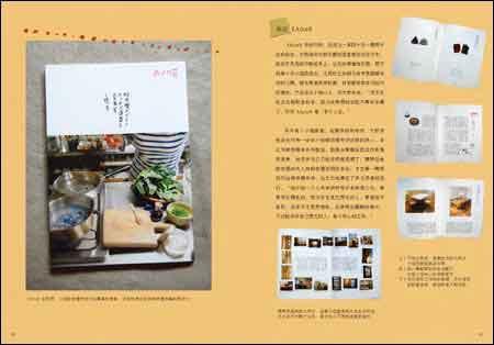十二味生活设计:遇见日本创作大师