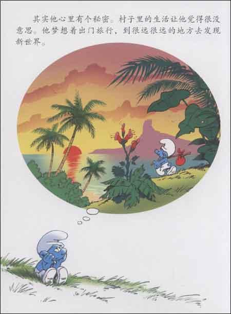 蓝精灵图画故事书