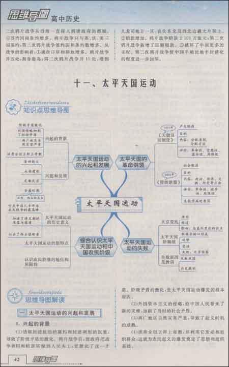 思维导图 高中历史(第三版)/齐伟-图书-卓越亚马逊