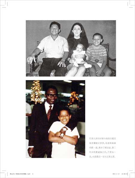 奥巴马和米歇尔:一个理想的婚姻公式