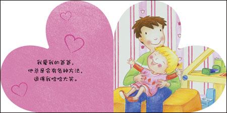 我爱你:爸爸:亚马逊:图书