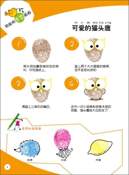 儿童画松树的图画; 我能用手印画画 -大嘴鱼 (新博);
