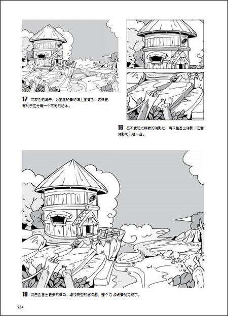 Q版漫画从新手到高手
