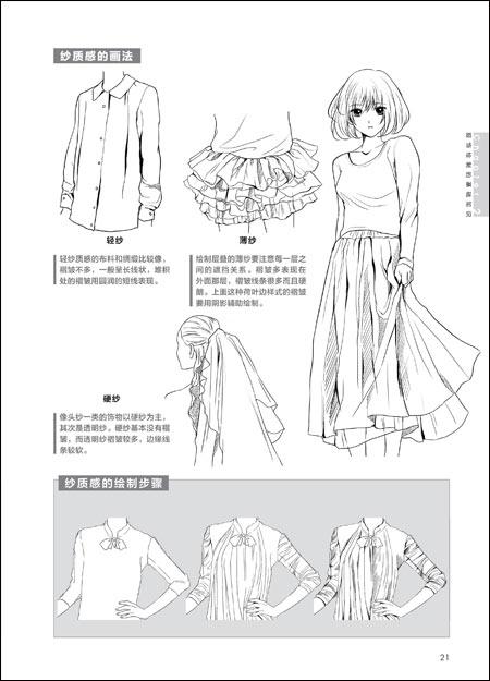 漫画素描技法从入门到精通•服饰篇