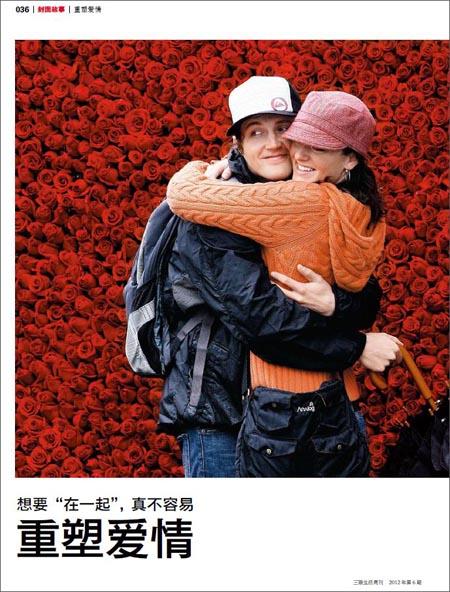 三联生活周刊•爱情关系学