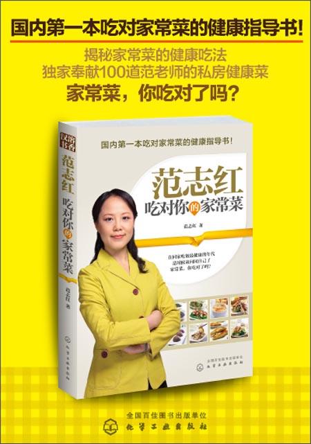 范志红吃对你的家常菜 kindle电子书