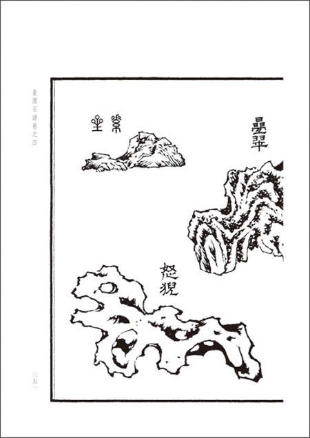 天空变变变曲谱石晏-素园石谱 古刻新韵
