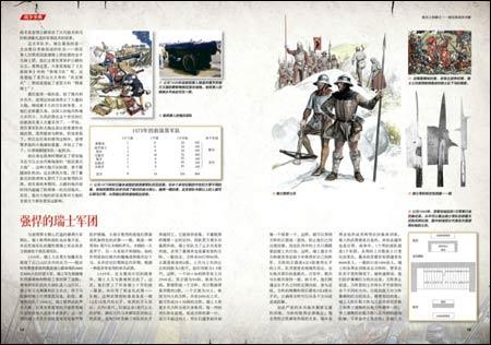 战争事典2