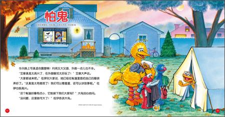 芝麻街家庭教育经典故事:解决孩子常见的小难题