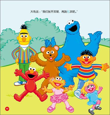 芝麻街家庭教育经典故事:会玩的孩子最快乐