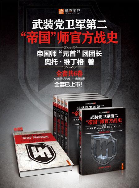 """武装党卫军第二""""帝国""""师官方战史5"""