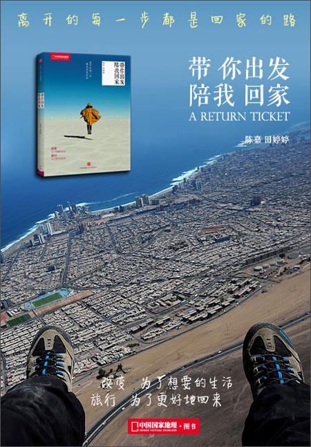 中国国家地理:带你出发,陪我回家
