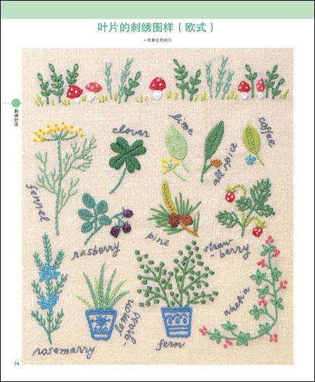 尾上惠美的刺绣入门教科书 200种针法 纯美图案.pdf
