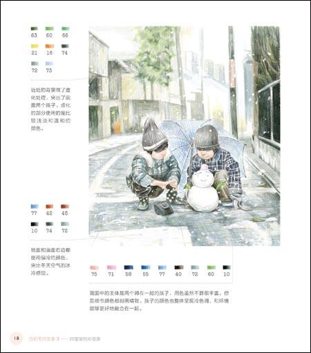 色铅笔的故事2:20堂爱的彩绘课