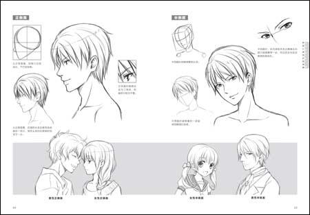 漫画素描技法从入门到精通:草图篇