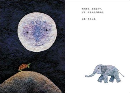 正版书—月亮的味道