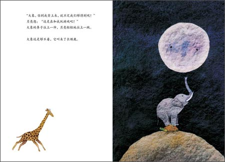 回至 月亮的味道(二十周年纪念版 赠送超萌身高尺) (精装)