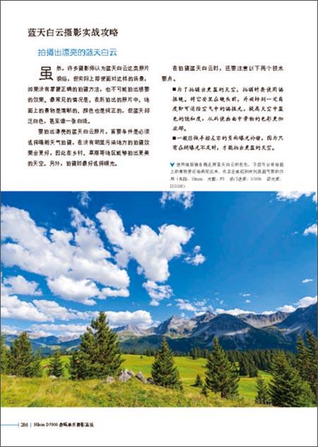 Nikon D7000数码单反摄影圣经