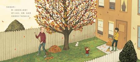 海豚绘本花园:你是我的唯一/帕特丽夏·麦克拉赫伦