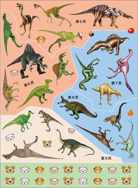 宝宝最爱玩的贴纸书10:恐龙趣味贴贴画