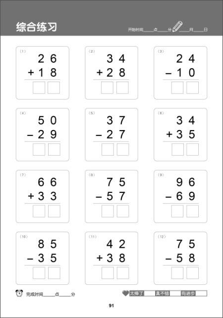 一年级口算练习-100以内加法竖式计算2(进位,不进位)图片