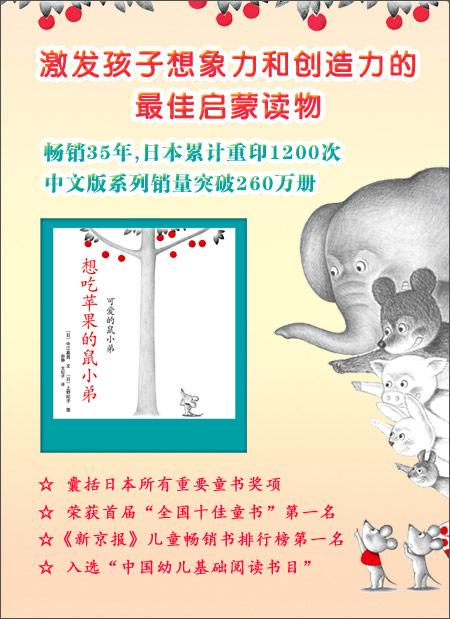 """""""可爱的鼠小弟""""系列是日本著 名绘本作家中江嘉男和上野纪子合作的"""
