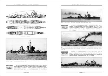 《日本驱逐舰全史》潘越,指文摘要【图书书评大路安安路雄图纸容易图片