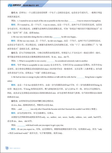 沸腾英语:小学踩点填空夺分v小学/蔡晔/外语教学美术学校语法图片