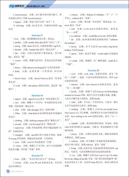 填空英语:语法沸腾踩点夺分v语法/蔡晔/外语教学入小学考试题的图片