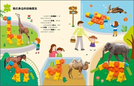 儿童益智创意积木游戏:动物园