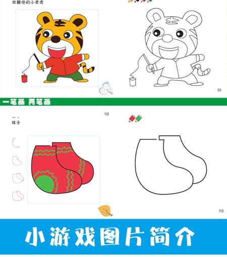 《小孩自由学画(600个绘画素材)(套装共8册)》