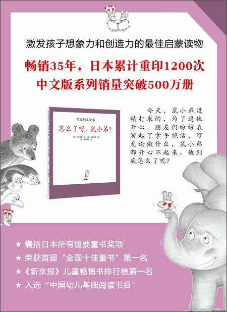 """""""可爱的鼠小弟""""系列是日本著名绘本作家中江嘉男和"""
