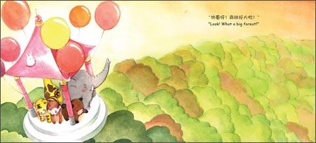 绘本彩泥捏捏:动物联欢会(中英双语) / 赵云苓