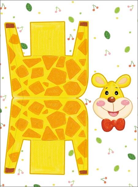 魔法毛根游戏书2·毛根小手工:动物园 / 张辉