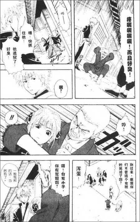 银魂2 空知英秋图片