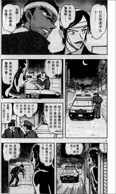 名侦探柯南66
