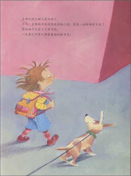 小萌童书:自我保护意识培养