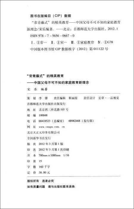 常青藤式的精英教育:中国父母不可不知的家庭教育新理念