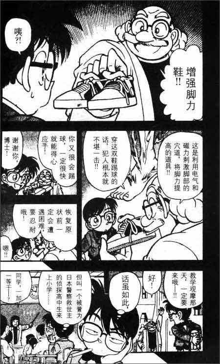 名侦探柯南:第1辑2