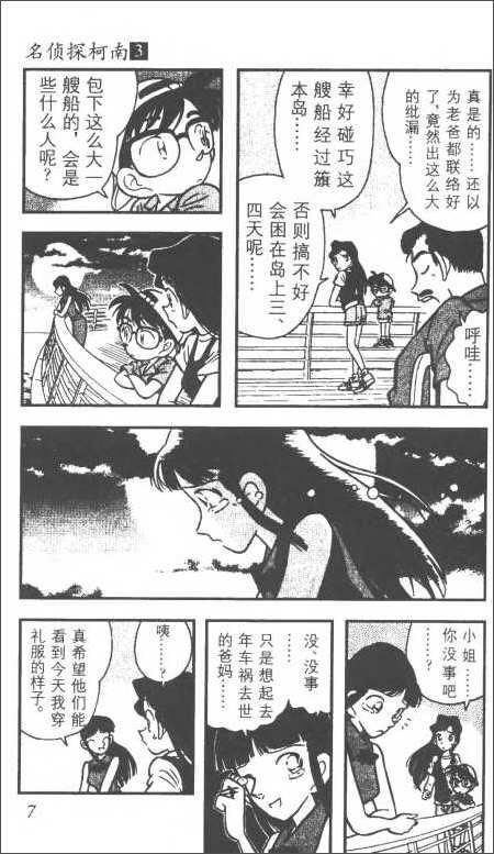 名侦探柯南:第1辑3