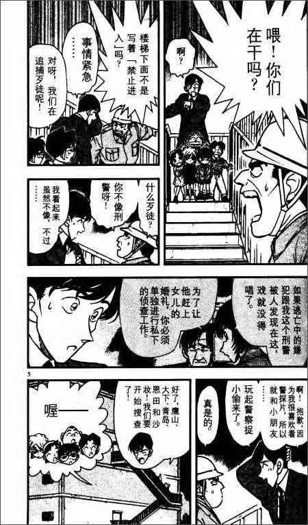 名侦探柯南:第3辑24