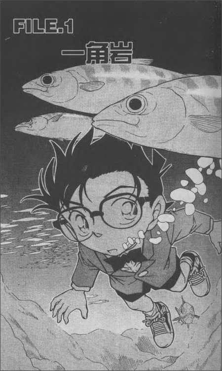 名侦探柯南:第7辑64