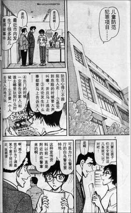 名侦探柯南:第8辑71