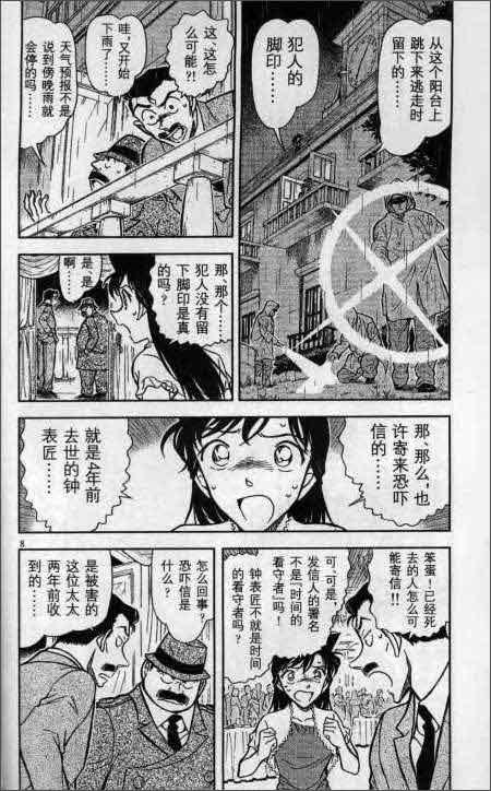 名侦探柯南:第8辑73